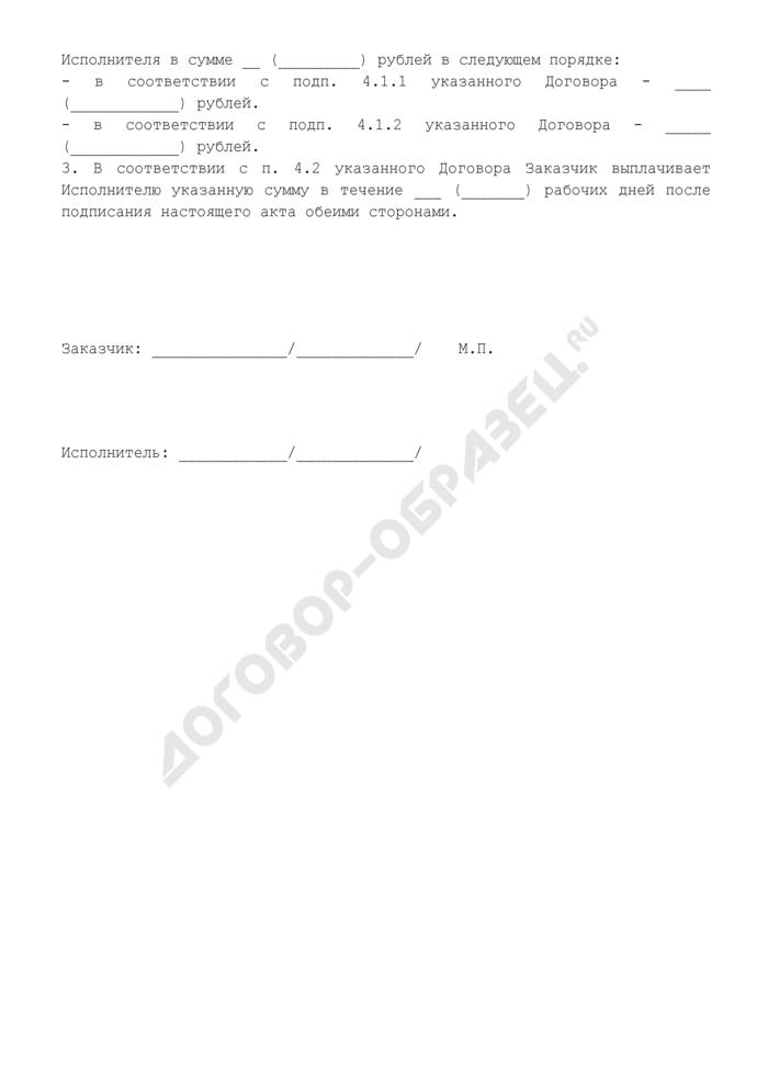 Акт оказания услуг по преподаванию иностранного языка (приложение к договору на оказание услуг по преподаванию иностранного (английского) языка и переводу). Страница 2