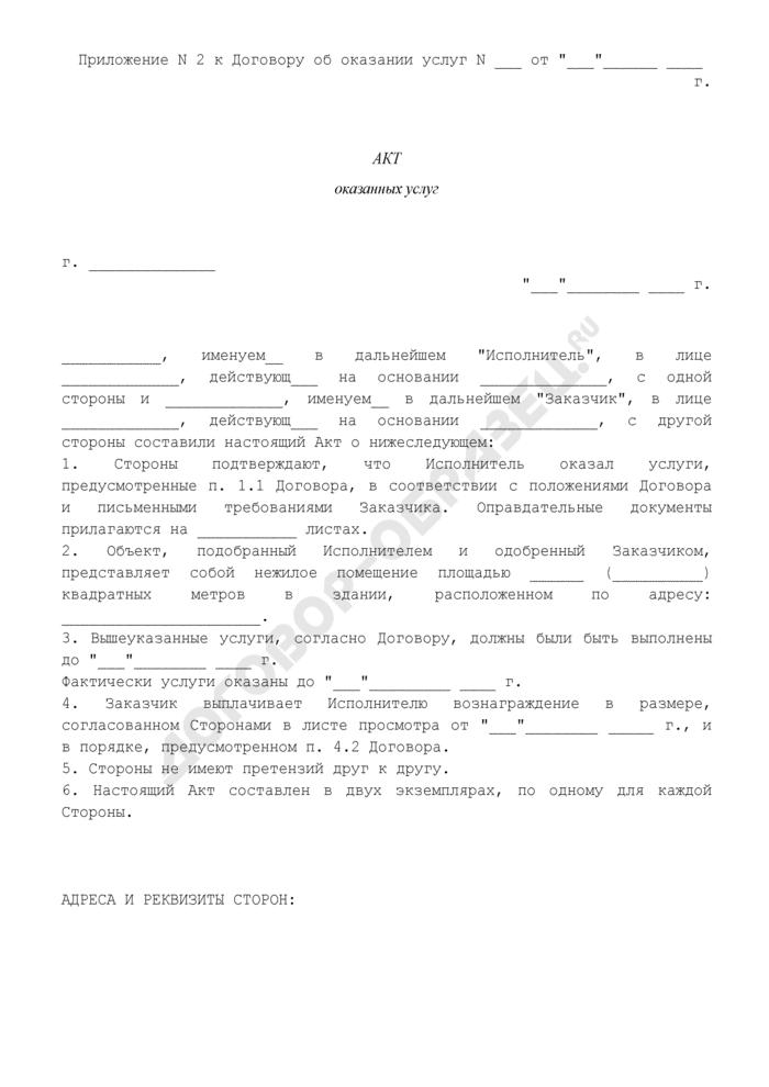 Акт оказанных услуг (приложение к договору на оказание услуг по поиску объектов недвижимости для аренды или покупки). Страница 1