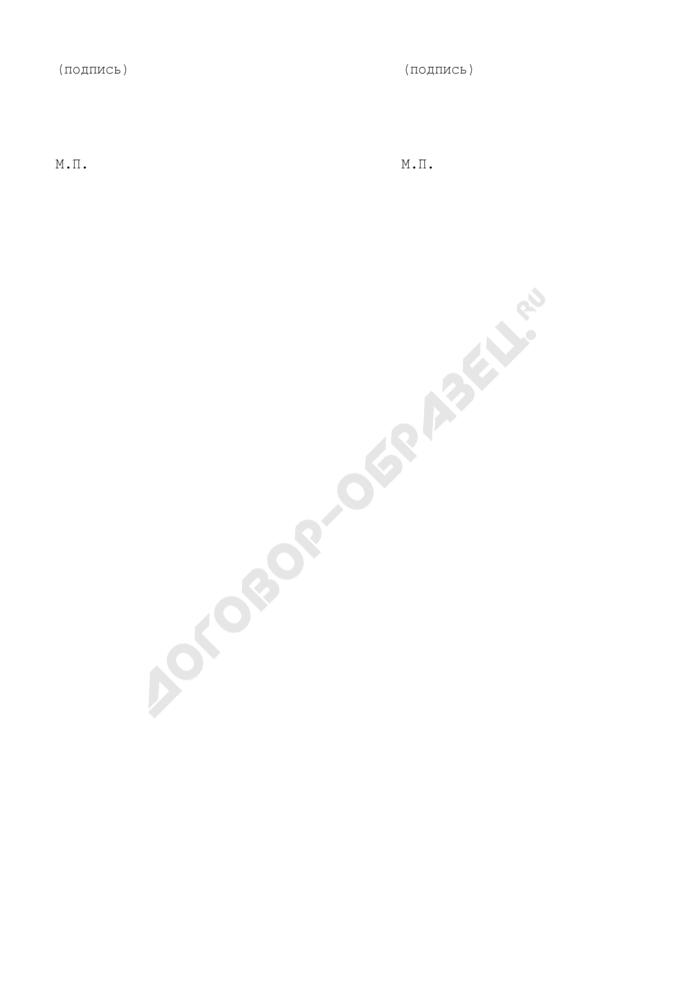 Акт окончания работ по монтажу охранно-защитных дератизационных систем (ОЗДС) по договору. Страница 3