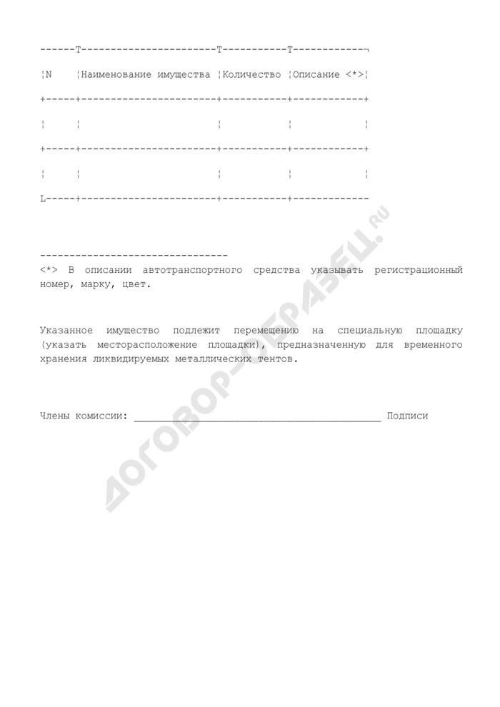 Акт описи имущества (металлических тентов для автомашин) на территории Химкинского района Московской области (образец). Страница 2