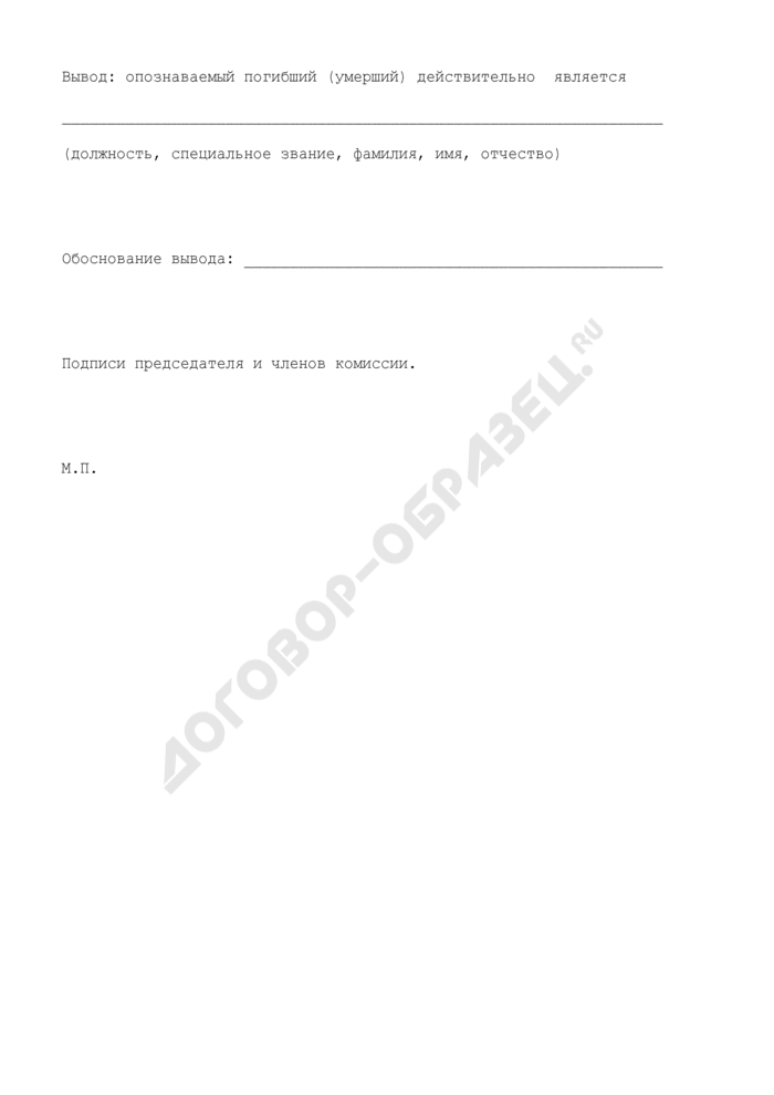 Акт опознания погибшего (умершего) сотрудника таможенных органов Российской Федерации. Страница 2