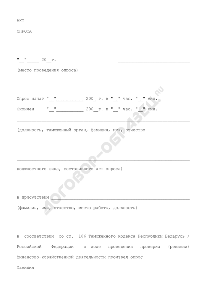 Акт опроса о ходе проведения проверки (ревизии) финансово-хозяйственной деятельности экономического субъекта. Страница 1