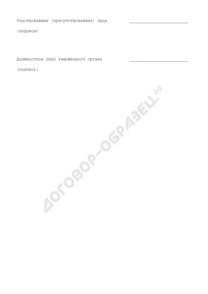 Акт опроса о ходе проведения проверки (ревизии) финансово-хозяйственной деятельности экономического субъекта. Страница 3
