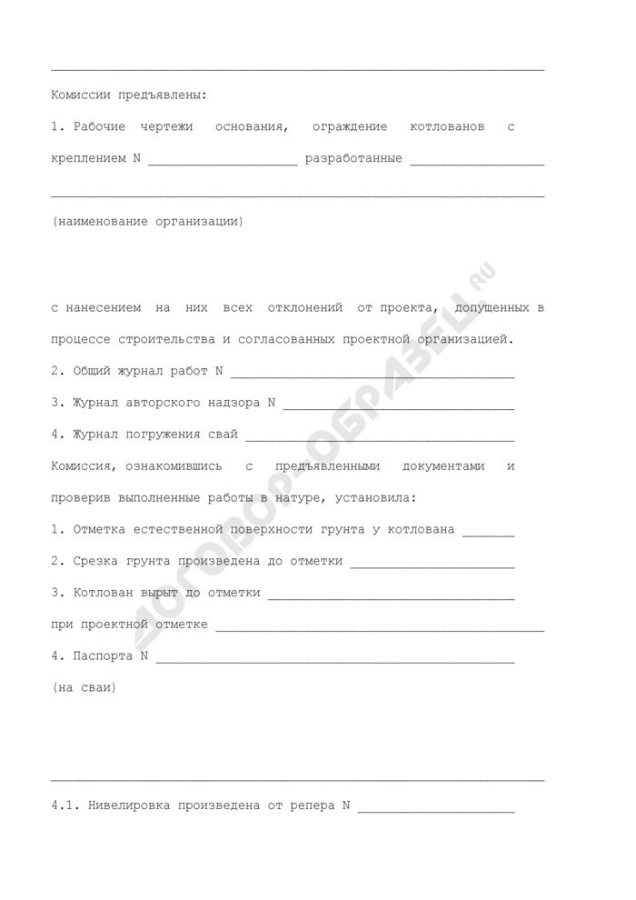 Акт освидетельствования и приемки свайного фундамента на забивных сваях (шпунтового ряда). Форма N Ф-38. Страница 2