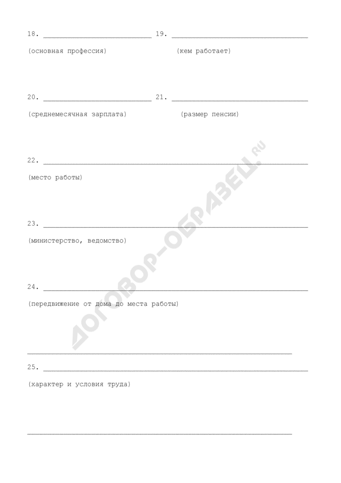 Акт освидетельствования во врачебно-трудовой экспертной комиссии. Форма N 1503002. Страница 3