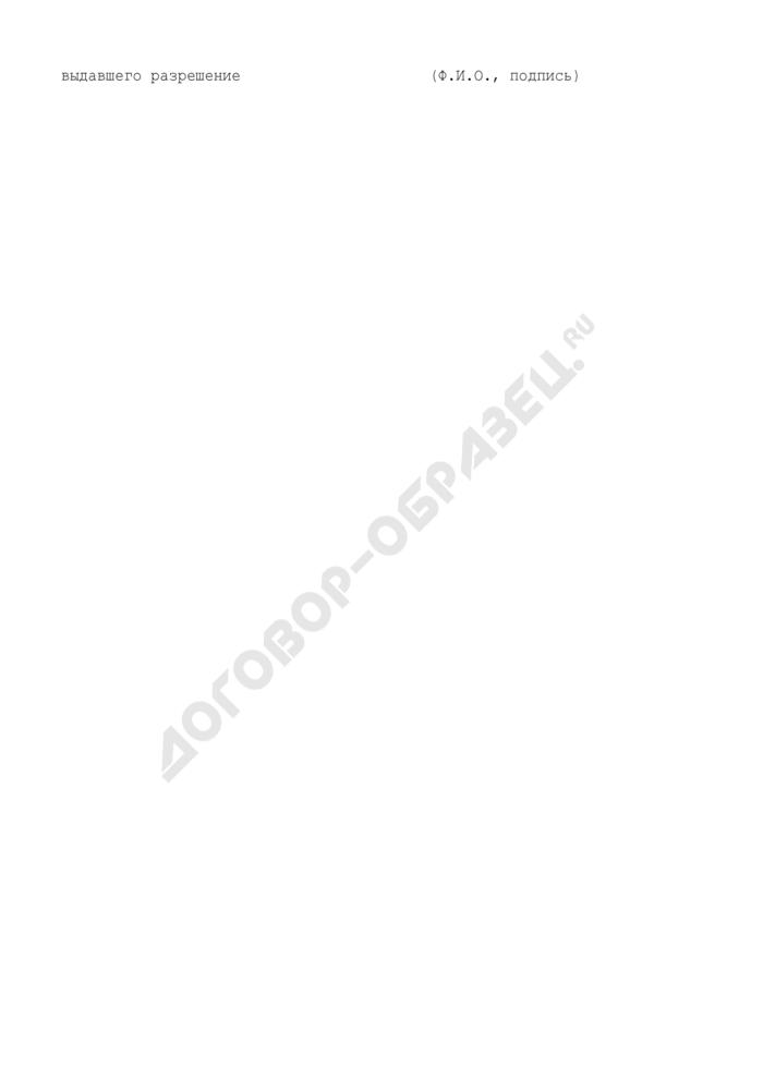 Акт освидетельствования скрытых работ на территории городского округа Железнодорожный Московской области. Страница 2