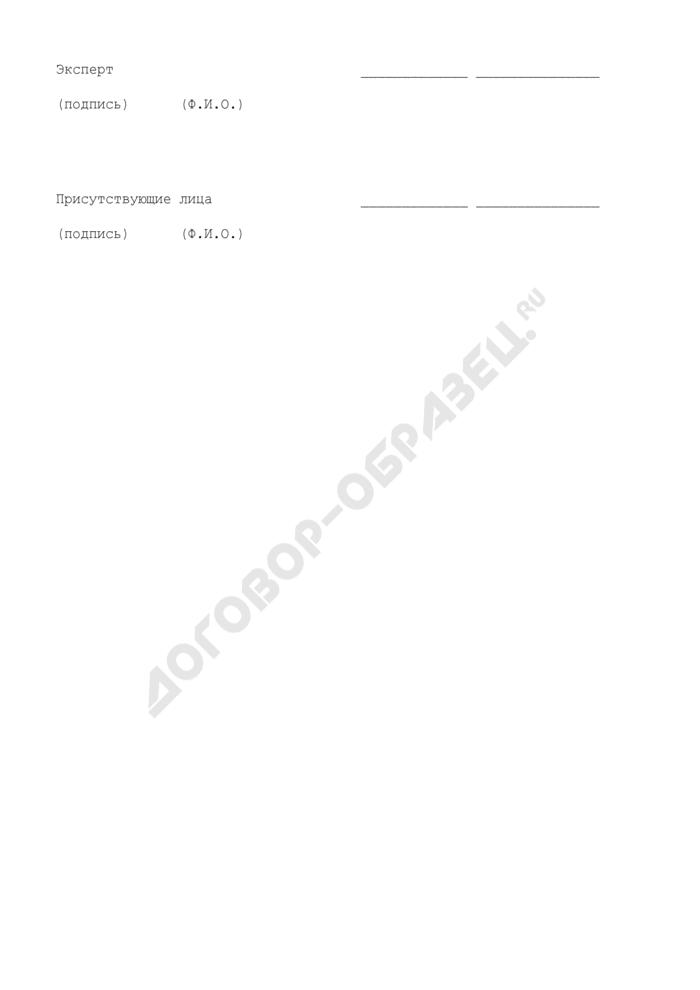 Акт осмотра (обмера) и определения качества (сорта) круглых лесоматериалов поштучно (образец). Страница 3