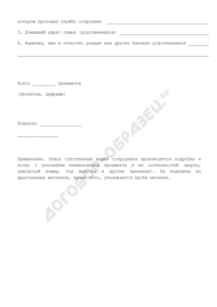Акт осмотра и описи личных вещей погибшего (умершего) сотрудника уголовно-исполнительной системы. Страница 2
