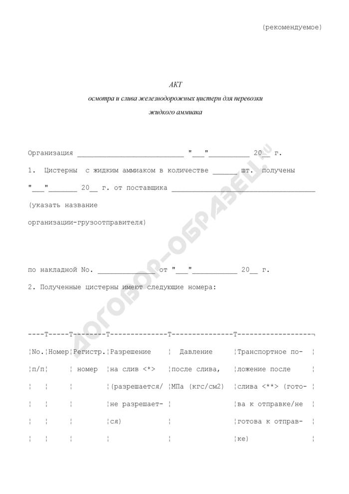 Акт осмотра и слива железнодорожных цистерн для перевозки жидкого аммиака (рекомендуемая форма). Страница 1