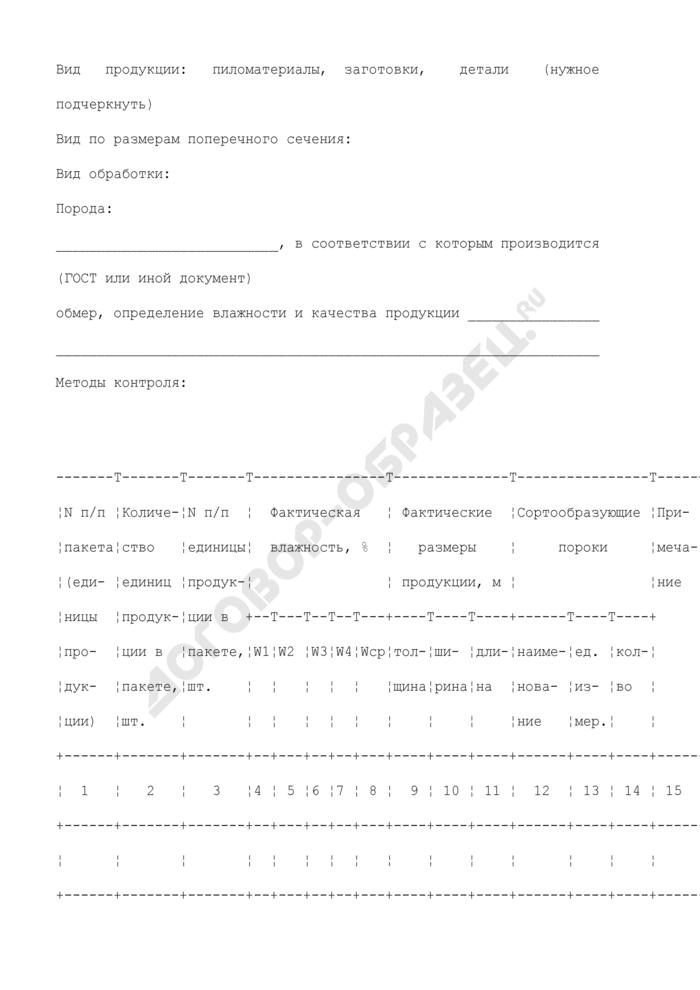 Акт осмотра продукции лесопильного производства и определения качества (сорта) (образец). Страница 2