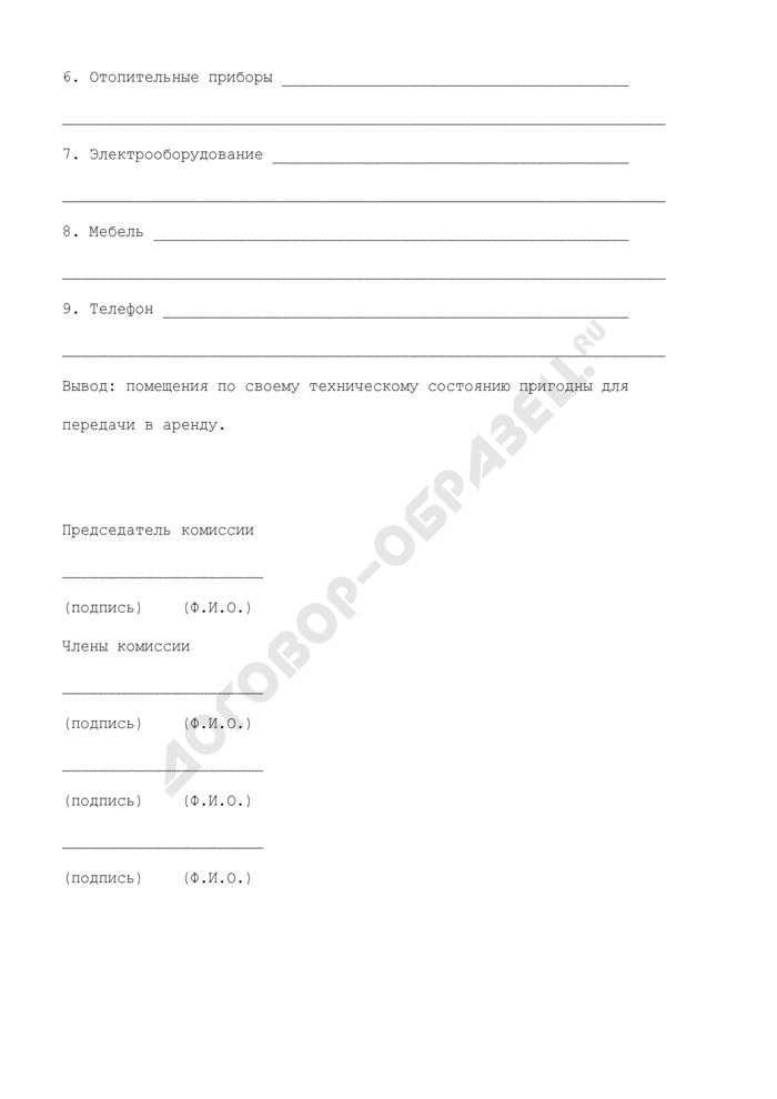 Акт осмотра технического состояния передаваемых в аренду нежилых помещений. Страница 2