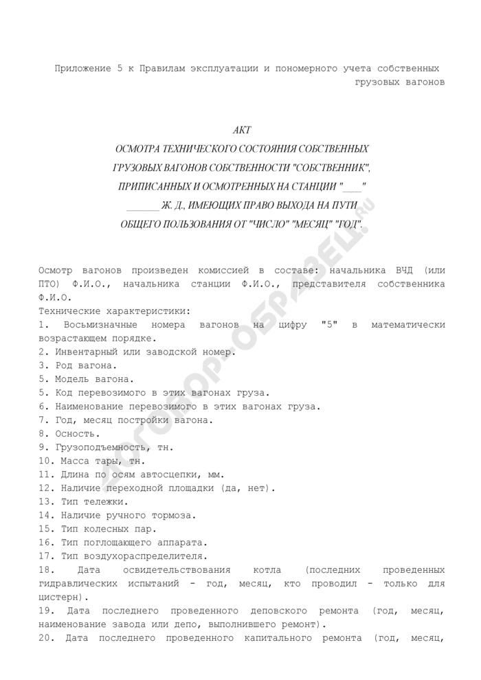 Акт осмотра технического состояния собственных грузовых вагонов, приписанных и осмотренных на станции, имеющих право выхода на пути общего пользования. Страница 1