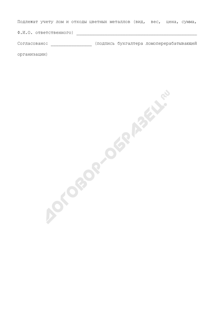 Акт отбора (извлечения) лома и отходов цветных металлов из лома и отходов черных металлов. Страница 2