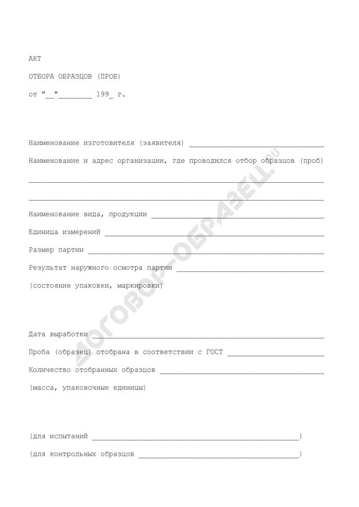 Акт отбора образцов (проб) продукции (нефтепродуктов). Страница 1