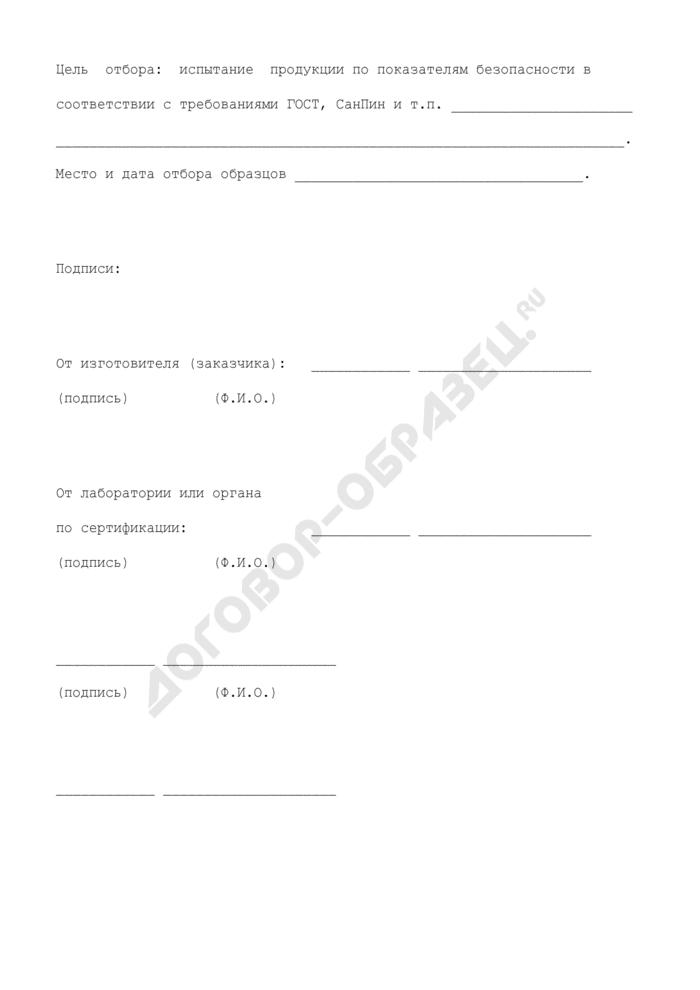Акт отбора образцов посуды для сертификационных испытаний. Страница 2