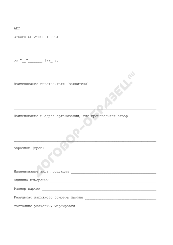 Акт отбора образцов (проб) на проведение сертификации. Страница 1