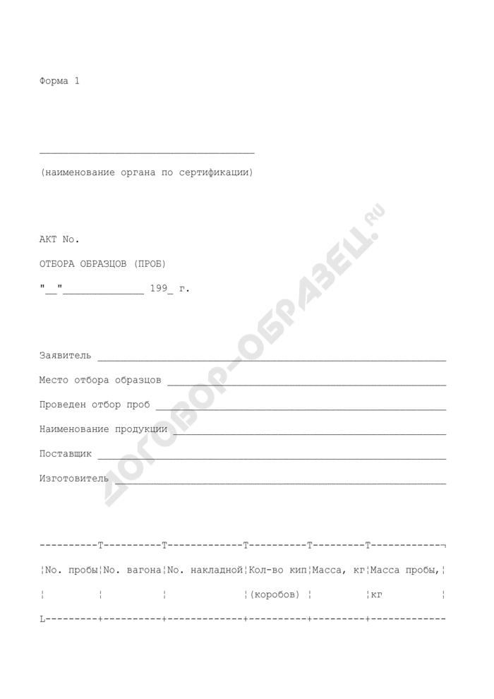 Акт отбора образцов (проб) для испытаний при сертификации. Страница 1