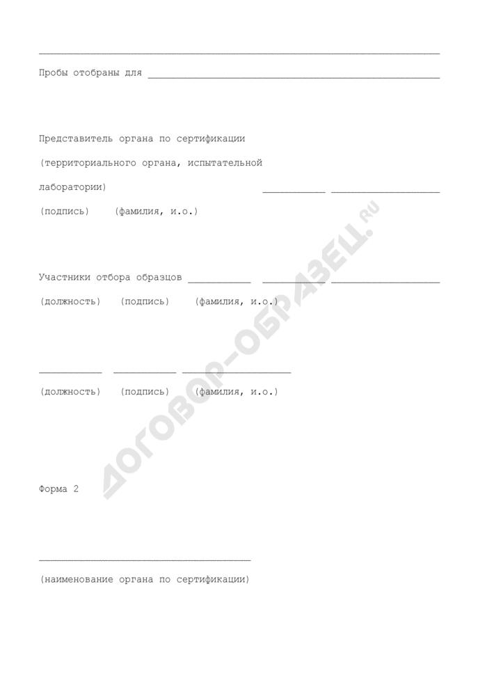 Акт отбора образцов (проб) для испытаний при сертификации. Страница 2