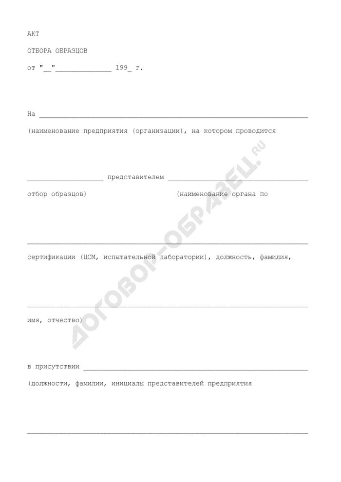 Акт отбора образцов (проб) для испытаний при сертификации. Страница 3