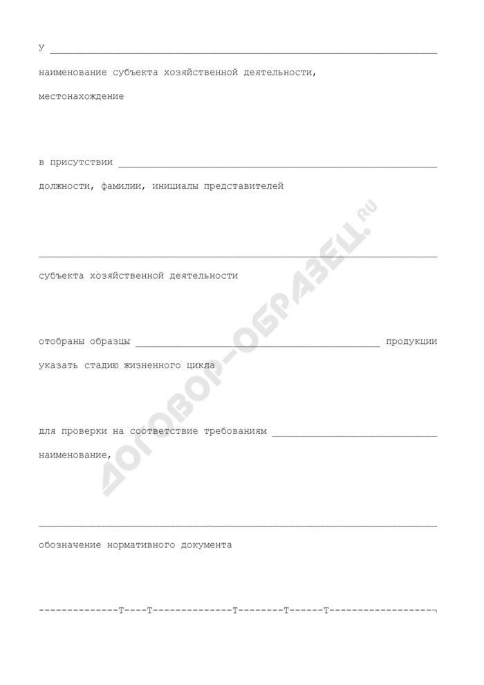 Акт отбора образцов (проб) из партии продукции для проверки на соответствие требованиям нормативного документа. Страница 2