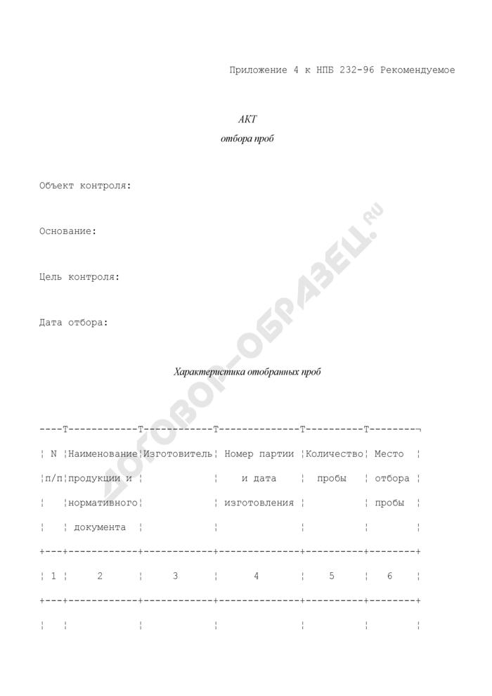 Акт отбора проб средств огнезащиты (рекомендуемая форма). Страница 1