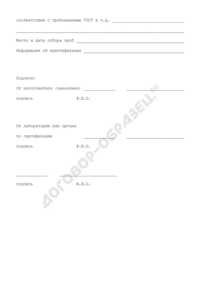 Акт отбора проб для проведения сертификации угля. Страница 2