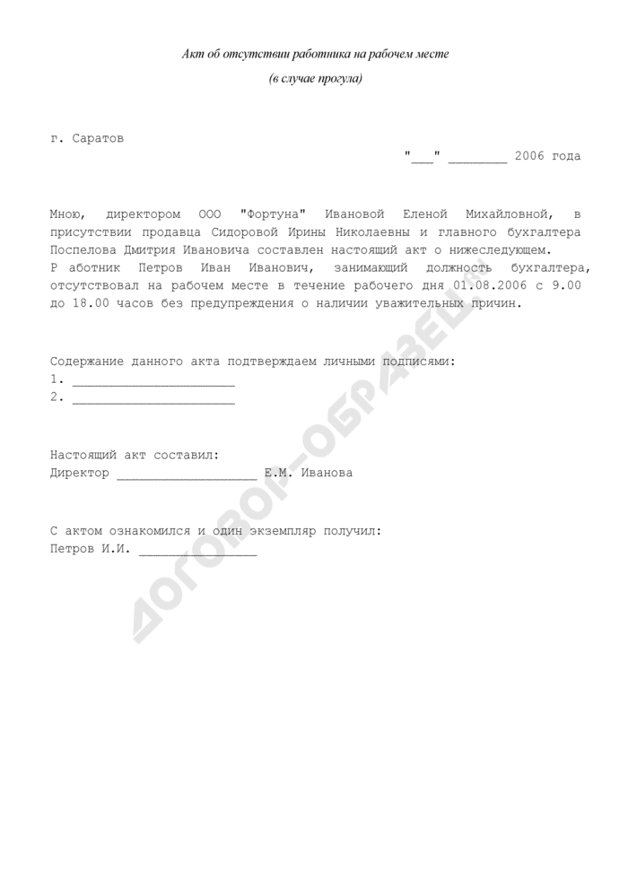 Акт отсутствия работника на рабочем месте (в случае прогула) (пример). Страница 1