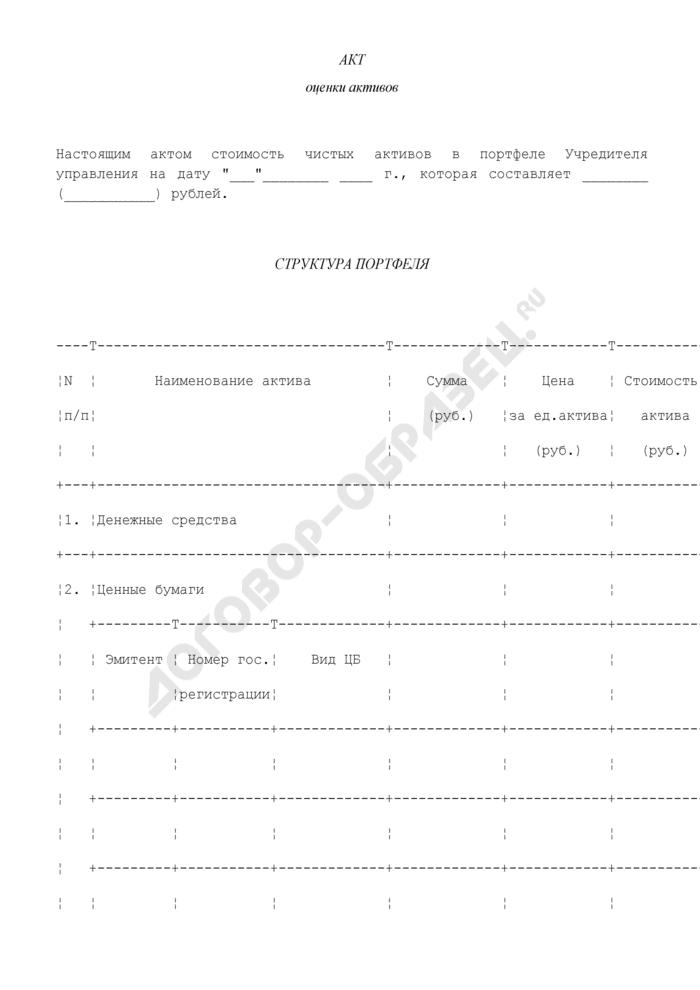 Акт оценки активов (приложение к договору доверительного управления ценными бумагами и деньгами). Страница 1