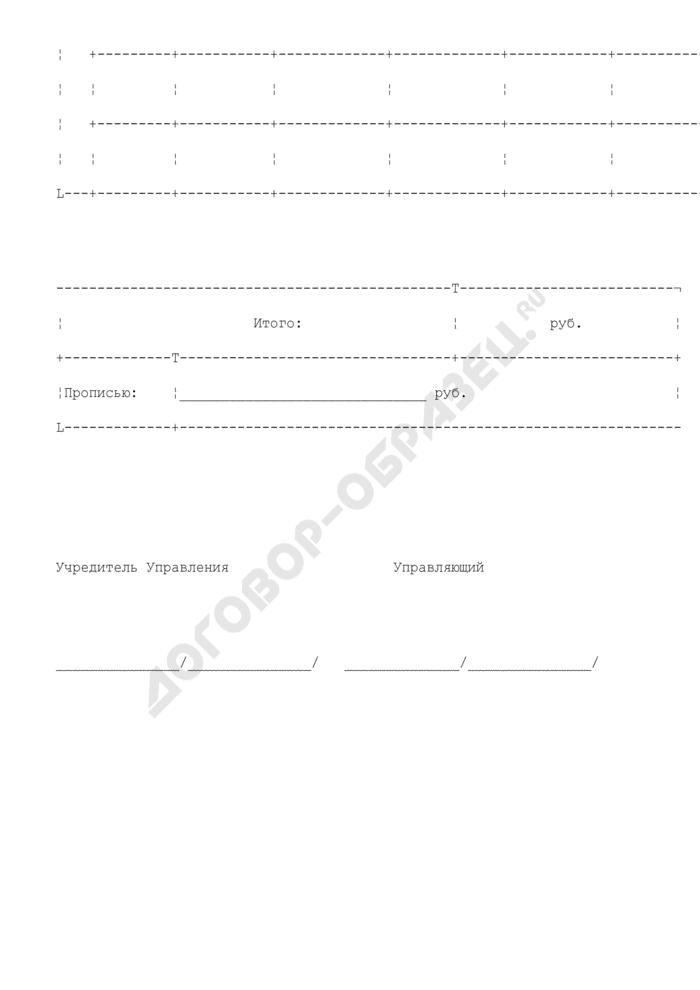 Акт оценки активов (приложение к договору доверительного управления ценными бумагами и деньгами). Страница 2