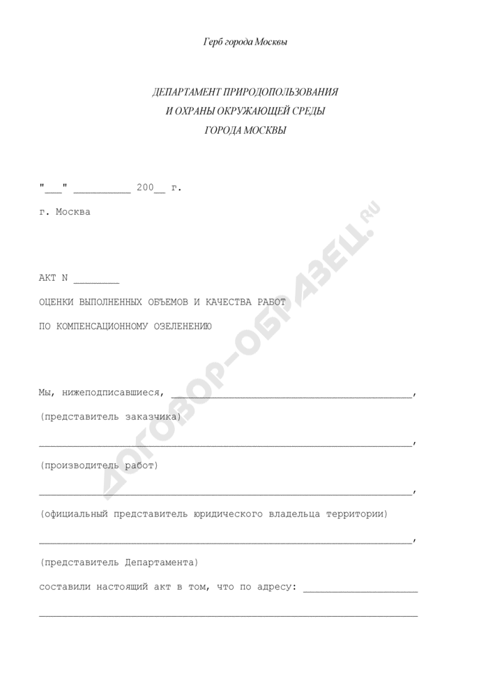 Акт оценки выполненных объемов и качества работ по компенсационному озеленению города Москвы. Страница 1