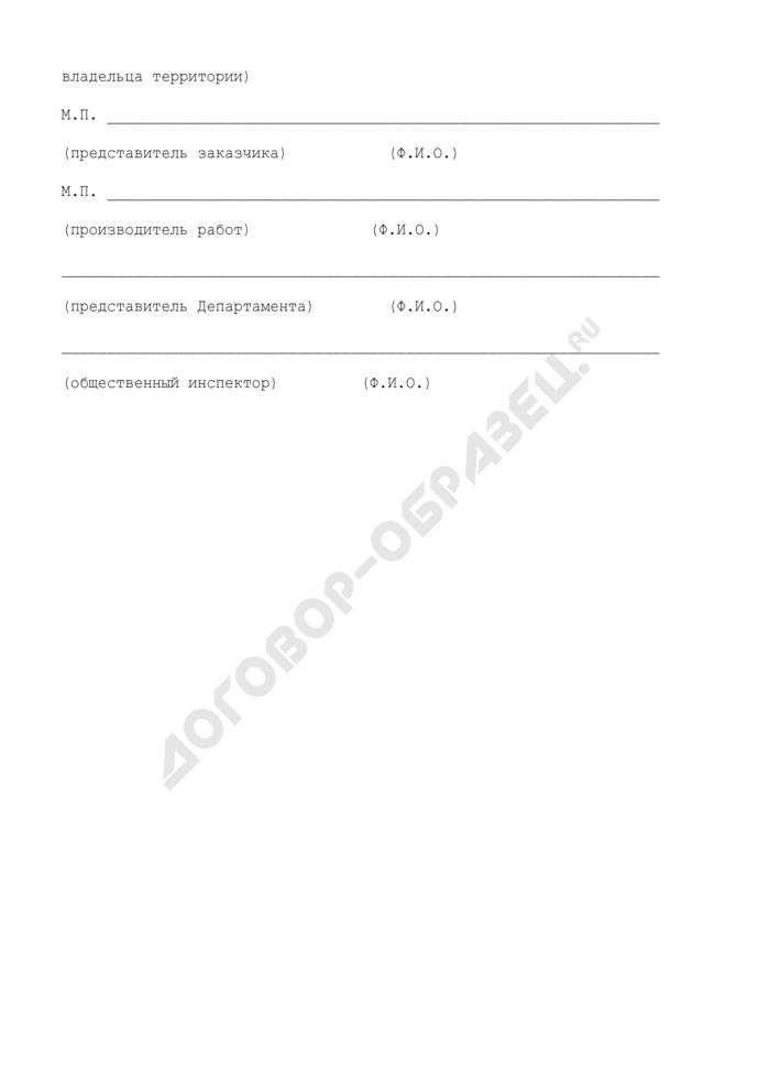 Акт оценки выполненных объемов и качества работ по компенсационному озеленению города Москвы. Страница 3