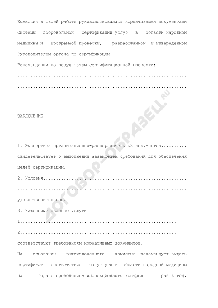 Акт оценки соответствия на услуги в области народной медицины. Страница 3