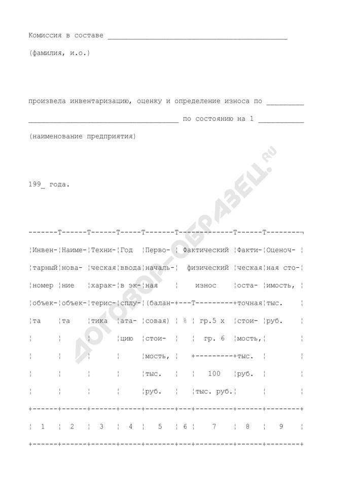 Акт оценки стоимости основных средств, подлежащих выкупу (продаже). Страница 1