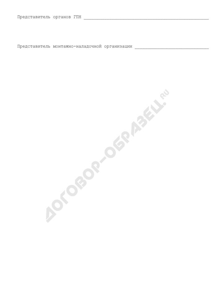Акт первичного обследования СПС и УПТ в городе Москве. Страница 3