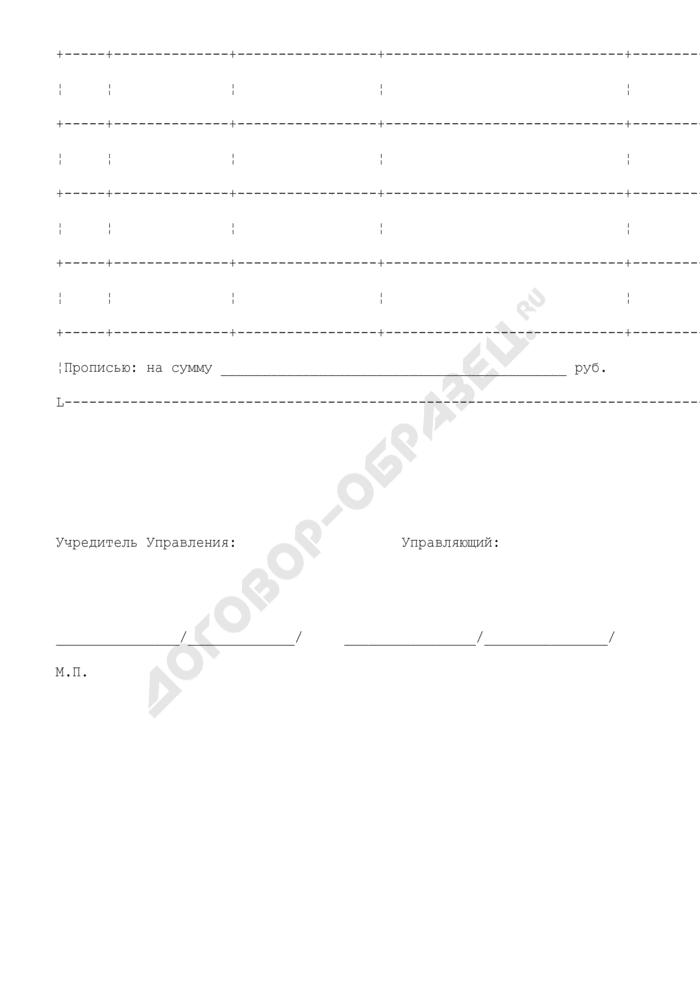 Акт передачи активов (приложение к договору доверительного управления ценными бумагами и деньгами). Страница 2