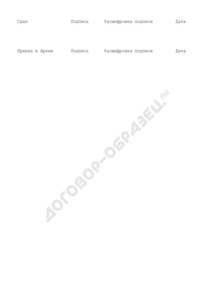 Акт передачи в Архив дел (документов) структурного подразделения аппарата Центральной избирательной комиссии Российской Федерации. Страница 2