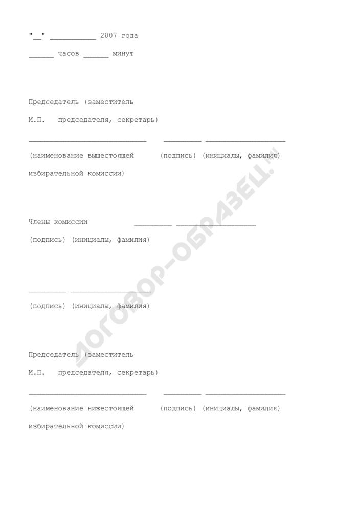 Акт передачи вышестоящей избирательной комиссии нижестоящей избирательной комиссии специальных знаков (марок) для избирательных бюллетеней на выборах депутатов Государственной думы Федерального Собрания Российской Федерации пятого созыва. Страница 2
