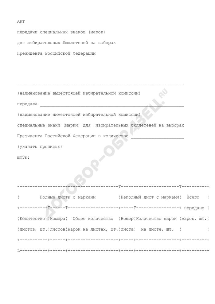 Акт передачи вышестоящей избирательной комиссией нижестоящей комиссии специальных знаков (марок) для избирательных бюллетеней на выборах Президента Российской Федерации. Страница 1