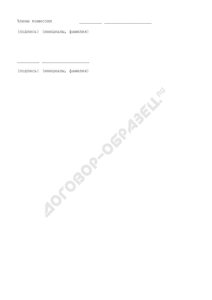 Акт передачи вышестоящей избирательной комиссией нижестоящей комиссии специальных знаков (марок) для избирательных бюллетеней на выборах Президента Российской Федерации. Страница 3