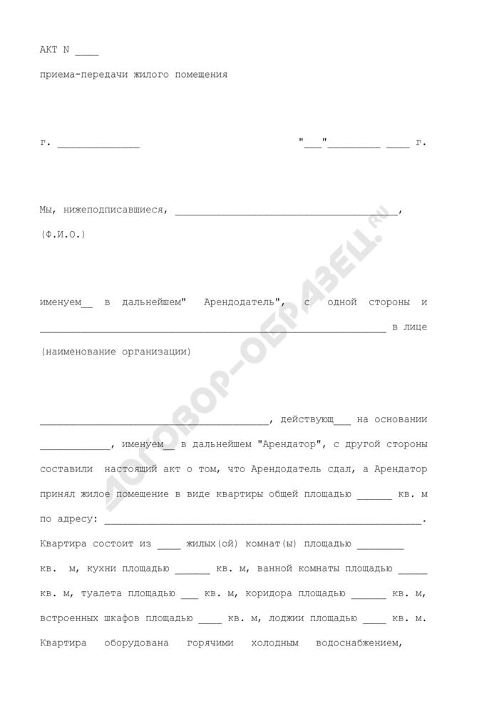 Акт передачи жилого помещения арендатору (приложение к договору аренды жилого помещения). Страница 1