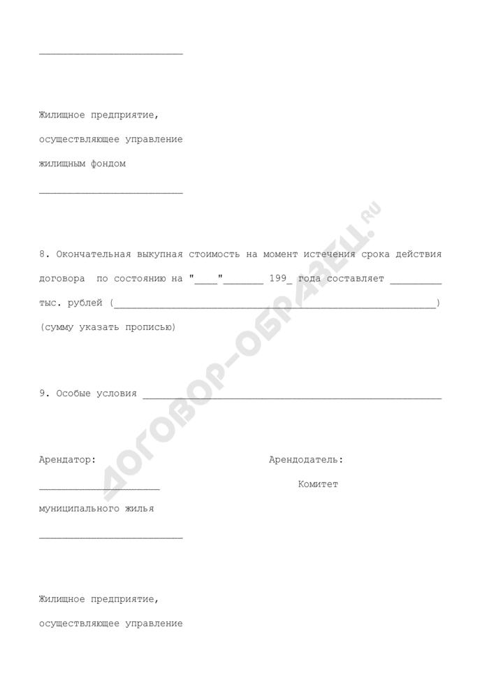 Акт передачи жилого помещения (приложение к примерному договору аренды с правом выкупа жилого помещения). Страница 2