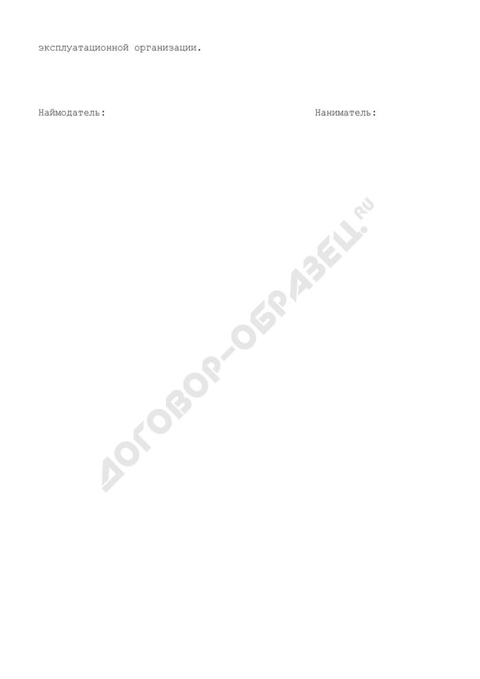 Акт передачи жилого помещения (приложение к договору краткосрочного найма жилого помещения территории Люберецкого района Московской области). Страница 2