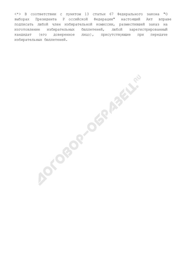 Акт передачи избирательных бюллетеней для голосования на выборах Президента Российской Федерации вышестоящей избирательной комиссией нижестоящей избирательной комиссии. Страница 3