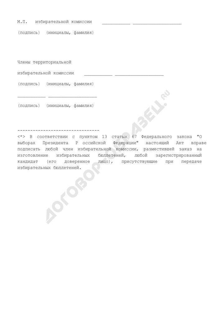 Акт передачи избирательных бюллетеней для голосования на выборах Президента Российской Федерации, направляемый в территориальные избирательные комиссии. Страница 2