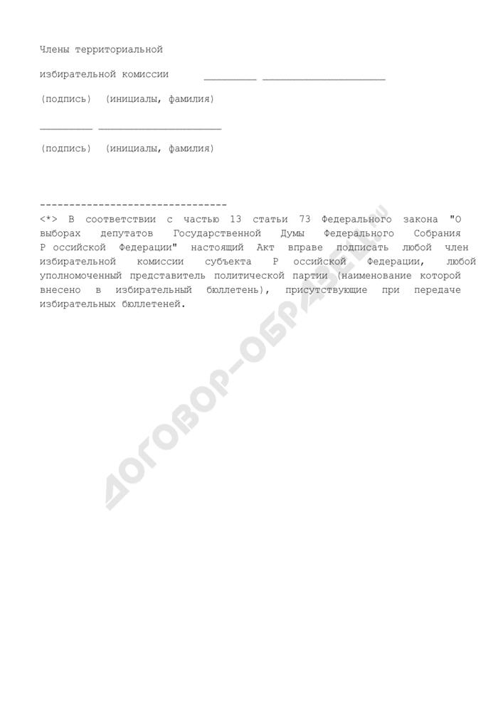 Акт передачи избирательных бюллетеней для голосования на выборах депутатов Государственной Думы Федерального Собрания Российской Федерации пятого созыва. Страница 2