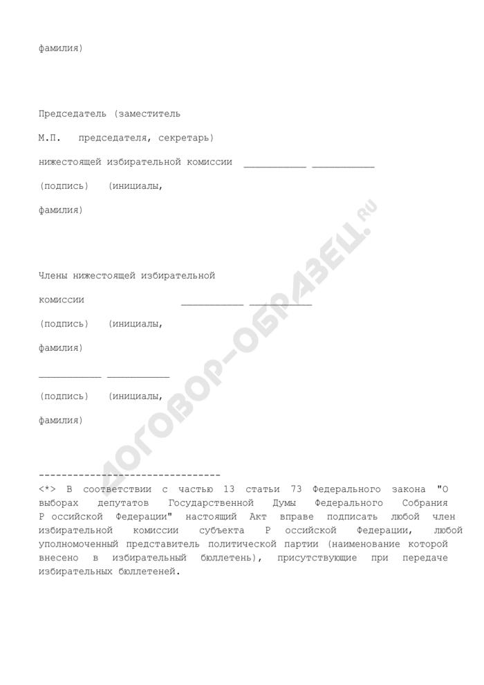 Акт передачи избирательных бюллетеней для голосования на выборах депутатов Государственной Думы Федерального Собрания Российской Федерации пятого созыва вышестоящей избирательной комиссией нижестоящей избирательной комиссии. Страница 2