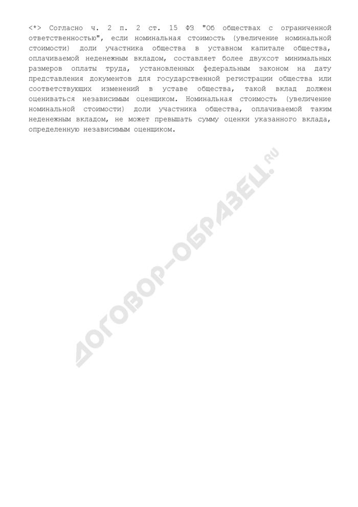 Акт передачи имущества в уставный капитал общества с ограниченной ответственностью учредителем. Страница 3