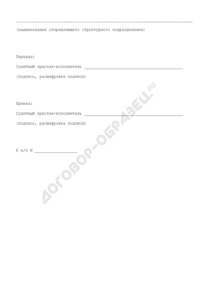 Акт передачи исполнительного документа и материалов исполнительного производства структурного подразделения территориального органа Федеральной службы судебных приставов. Страница 3