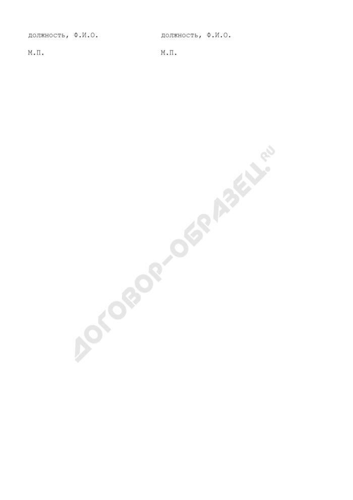 Акт передачи контрольных образцов (проб) сертифицируемой продукции на ответственное хранение в области пожарной безопасности в Российской Федерации. Форма N 14 (рекомендуемая). Страница 2
