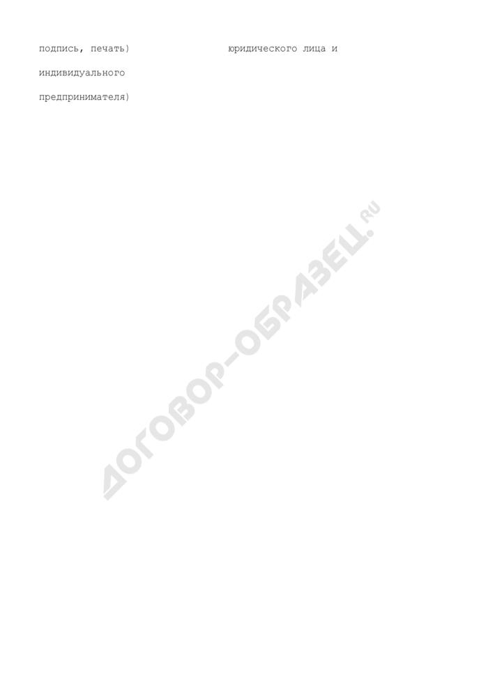 Акт передачи лесных насаждений (приложение к договору купли-продажи лесных насаждений). Страница 3